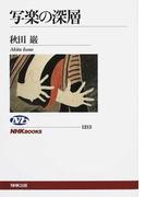 写楽の深層 (NHKブックス)(NHKブックス)