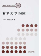 材料力学 改訂版 (機械系教科書シリーズ)