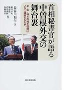 首相秘書官が語る中曽根外交の舞台裏 米・中・韓との相互信頼はいかに構築されたか