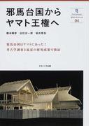 邪馬台国からヤマト王権へ (奈良大ブックレット)
