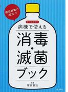 病棟で使える消毒・滅菌ブック 感染対策に役立つ
