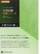 共用試験対策シリーズ コア・カリキュラム対応 第2版 9 免疫・アレルギー疾患