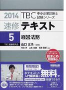 TBC中小企業診断士試験シリーズ速修テキスト 2014−5 経営法務