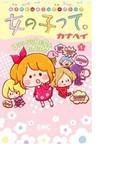 女の子って。(りぼんマスコットコミックス) 4巻セット(りぼんマスコットコミックス)
