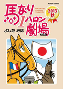 馬なり1ハロン劇場 2013秋(アクションコミックス)