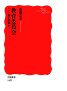 教育委員会(岩波新書)