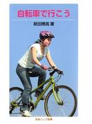 自転車で行こう(岩波ジュニア新書)