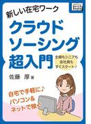 新しい在宅ワーク クラウドソーシング超入門(impress QuickBooks)