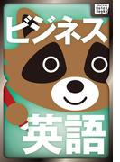 関谷英里子の交渉で使えるビジネス英語 初級編(impress QuickBooks)