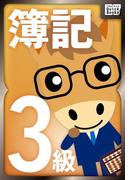 山田真哉の世界一受けたい簿記3級の授業(impress QuickBooks)