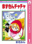 赤ずきんチャチャ 1(りぼんマスコットコミックスDIGITAL)