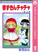 赤ずきんチャチャ 2(りぼんマスコットコミックスDIGITAL)