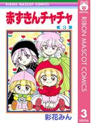 赤ずきんチャチャ 3(りぼんマスコットコミックスDIGITAL)