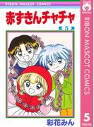 赤ずきんチャチャ 5(りぼんマスコットコミックスDIGITAL)