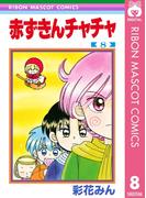 赤ずきんチャチャ 8(りぼんマスコットコミックスDIGITAL)