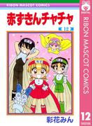 赤ずきんチャチャ 12(りぼんマスコットコミックスDIGITAL)