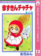 赤ずきんチャチャ 13(りぼんマスコットコミックスDIGITAL)