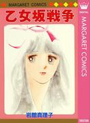 乙女坂戦争(マーガレットコミックスDIGITAL)