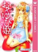 おやゆび姫(マーガレットコミックスDIGITAL)
