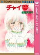 チャイ夢(マーガレットコミックスDIGITAL)