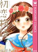 初恋物語(マーガレットコミックスDIGITAL)