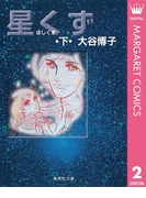 星くず 下(マーガレットコミックスDIGITAL)