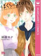 ぼくらのStory(マーガレットコミックスDIGITAL)