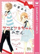 マコとアキちゃんの恋心(マーガレットコミックスDIGITAL)