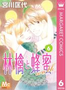 林檎と蜂蜜walk 6(マーガレットコミックスDIGITAL)