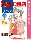 霊感工務店リペア 幽の巻(マーガレットコミックスDIGITAL)