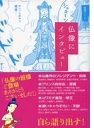 仏像にインタビュー