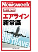 エアライン新常識(ニューズウィーク日本版e-新書No15)