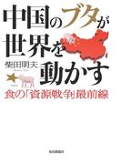 中国のブタが世界を動かす-食の「資源戦争」最前線