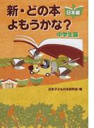 新・どの本よもうかな? 中学生版 日本編