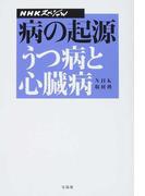 病の起源 うつ病と心臓病 (NHKスペシャル)