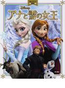 アナと雪の女王 (角川アニメ絵本)