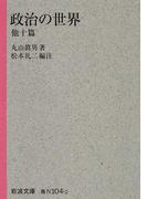 政治の世界 他十篇 (岩波文庫)(岩波文庫)