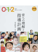 育ちの理解と指導計画 0・1・2歳児の担任になったら読む本