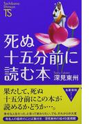 死ぬ十五分前に読む本 (Tachibana Shinsyo 名著復刻シリーズ)