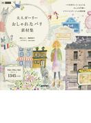 大人ガーリーおしゃれなパリ素材集 (design parts collection)