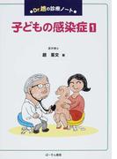 子どもの感染症 Dr.趙の診療ノート 1