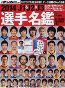 J1&J2&J3選手名鑑 2014 (NSK MOOK 週刊サッカーダイジェスト)