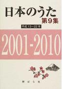 日本のうた 第9集 平成13〜22年