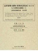 近世植物・動物・鉱物図譜集成 影印 第35巻 伊藤圭介稿植物図説雜纂 10 (諸国産物帳集成)