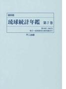 琉球統計年鑑 復刻版 第7巻 第10回1965年