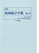 琉球統計年鑑 復刻版 第8巻 第11回1966年