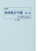 琉球統計年鑑 復刻版 第9巻 第12回1967年