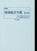 琉球統計年鑑 復刻版 第10巻 第13回1968年