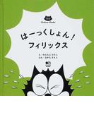 はーっくしょん!フィリックス (FELIX THE CAT Picture Books)