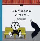 ふしぎなえきのフィリックス (FELIX THE CAT Picture Books)
